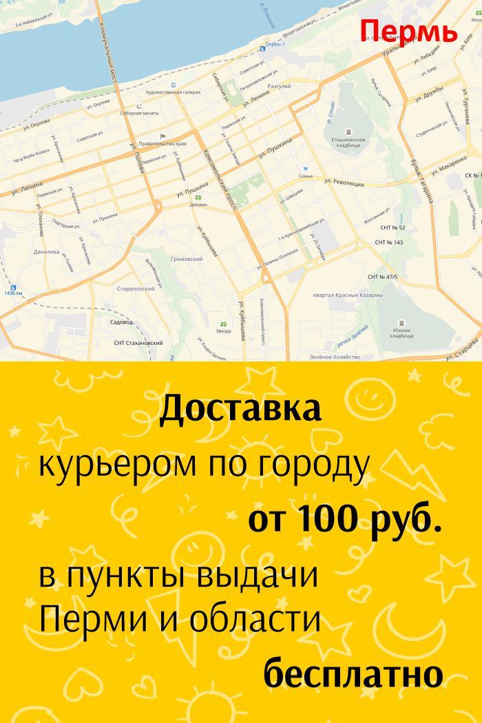 Магазин Кигуруми в Перми. Доставка